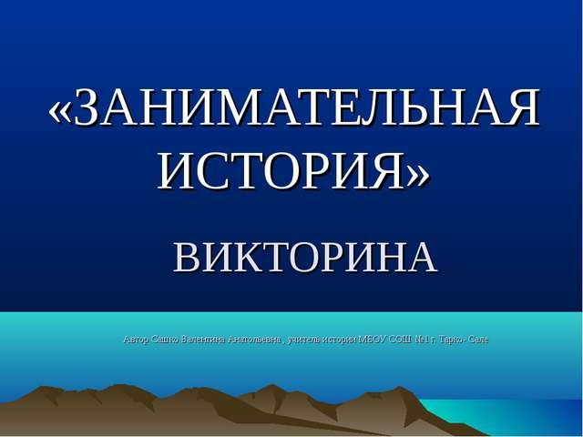 ВИКТОРИНА Автор Сашко Валентина Анатольевна , учитель истории МБОУ СОШ №1 г....