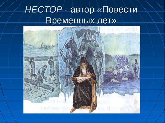 НЕСТОР - автор «Повести Временных лет»