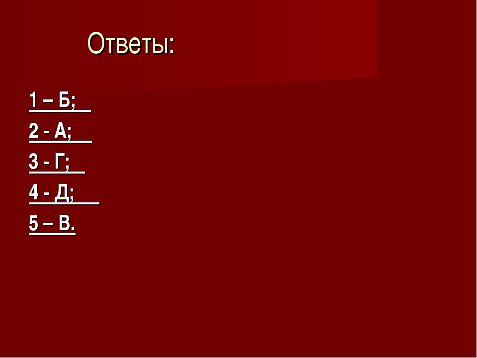 Ответы: 1 – Б; 2 - А; 3 - Г; 4 - Д; 5 – В.