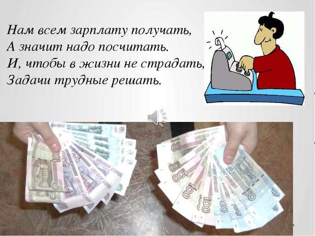 Нам всем зарплату получать, А значит надо посчитать. И, чтобы в жизни не стр...
