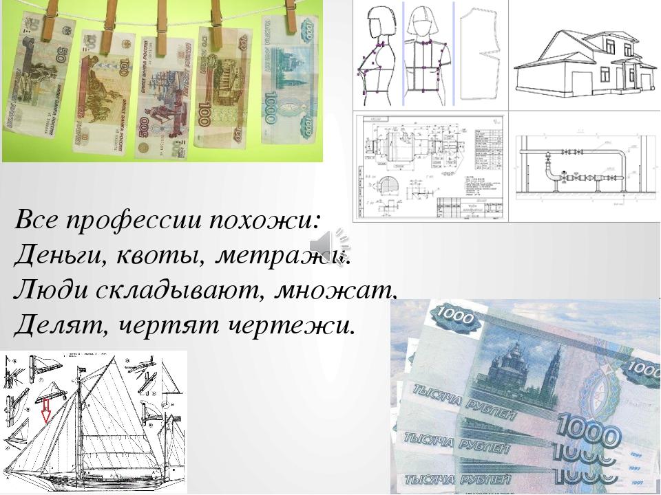 Все профессии похожи: Деньги, квоты, метражи. Люди складывают, множат, Делят,...