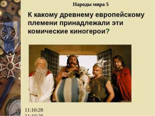 Народы мира 5 К какому древнему европейскому племени принадлежали эти комичес