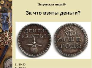 Петровская эпоха10 За что взяты деньги?