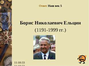 Ответ Наш век 5 Борис Николаевич Ельцин (1191-1999 гг.)