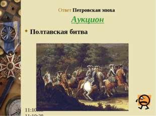 Ответ Петровская эпоха Аукцион Полтавская битва