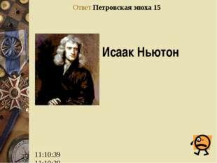 Ответ Петровская эпоха 15 Исаак Ньютон