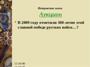 Петровская эпоха Аукцион В 2009 году отметили 300-летие этой славной победе р