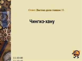 Ответ Восток-дело тонкое 15 Чингиз-хану