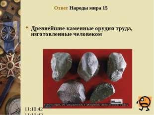 Ответ Народы мира 15 Древнейшие каменные орудия труда, изготовленные человеком
