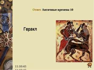 Ответ Античные времена 10 Геракл