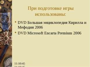При подготовке игры использованы: DVD Большая энциклопедия Кирилла и Мефодия