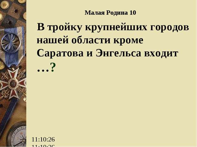 Малая Родина 10 В тройку крупнейших городов нашей области кроме Саратова и Эн...
