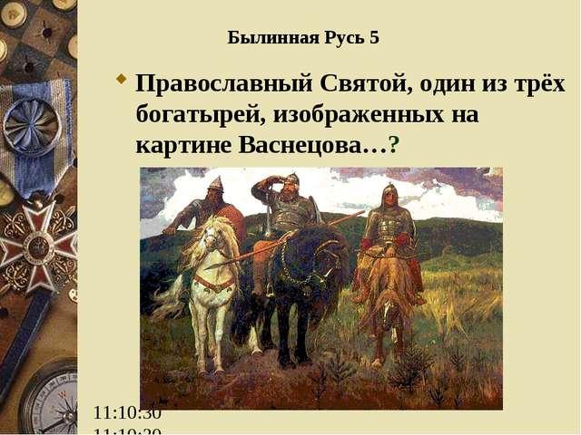 Православный Святой, один из трёх богатырей, изображенных на картине Васнецов...