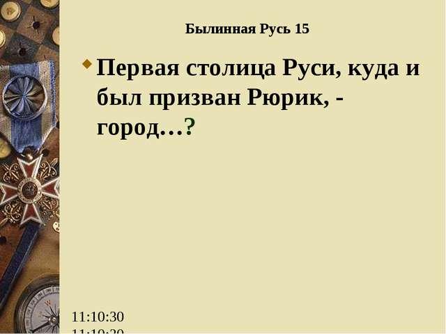 Первая столица Руси, куда и был призван Рюрик, - город…? Былинная Русь 15