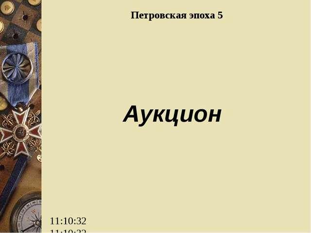 Петровская эпоха 5 Аукцион