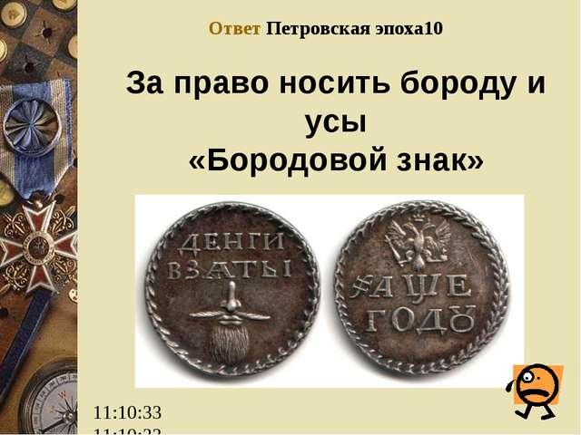 Ответ Петровская эпоха10 За право носить бороду и усы «Бородовой знак»