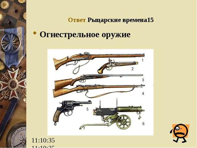 Ответ Рыцарские времена15 Огнестрельное оружие