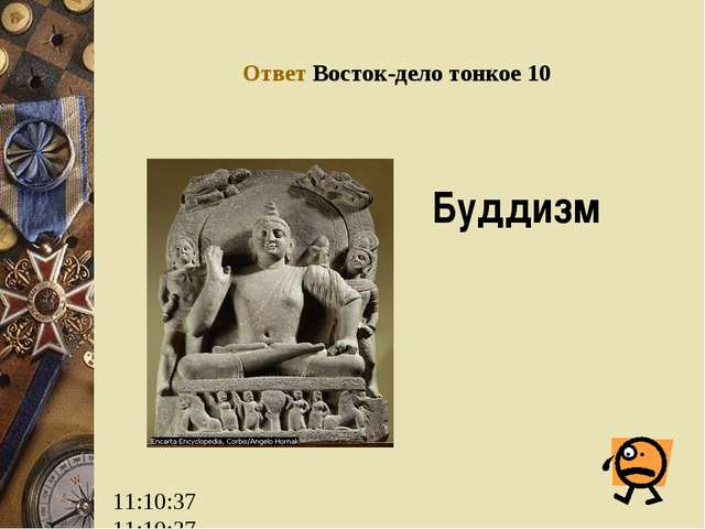 Ответ Восток-дело тонкое 10 Буддизм