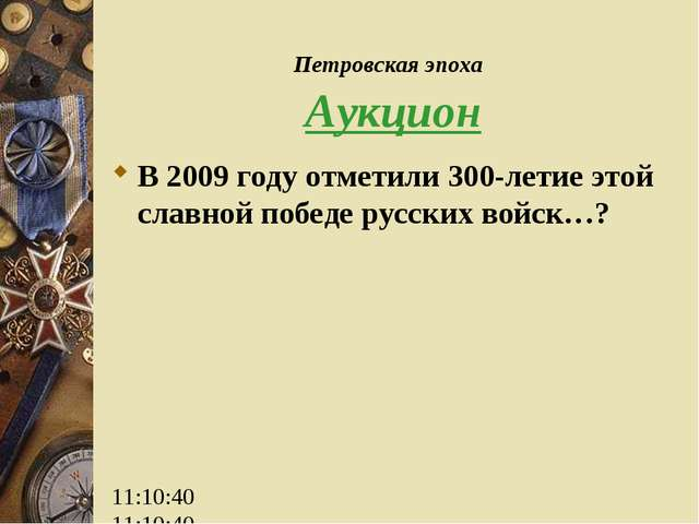 Петровская эпоха Аукцион В 2009 году отметили 300-летие этой славной победе р...