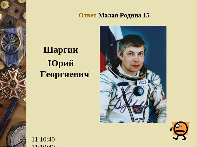 Ответ Малая Родина 15 Шаргин Юрий Георгиевич