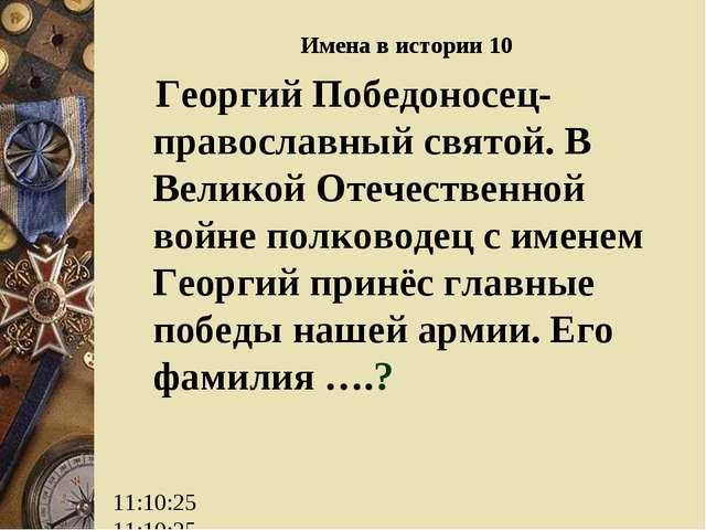 Имена в истории 10 Георгий Победоносец-православный святой. В Великой Отечест...