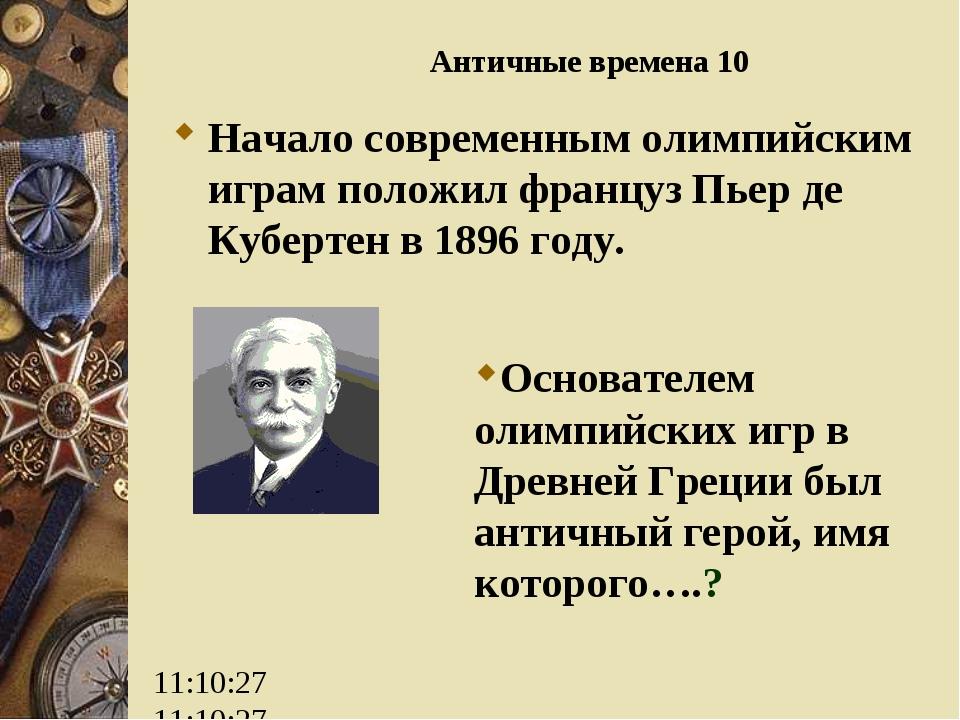 Начало современным олимпийским играм положил француз Пьер де Кубертен в 1896...