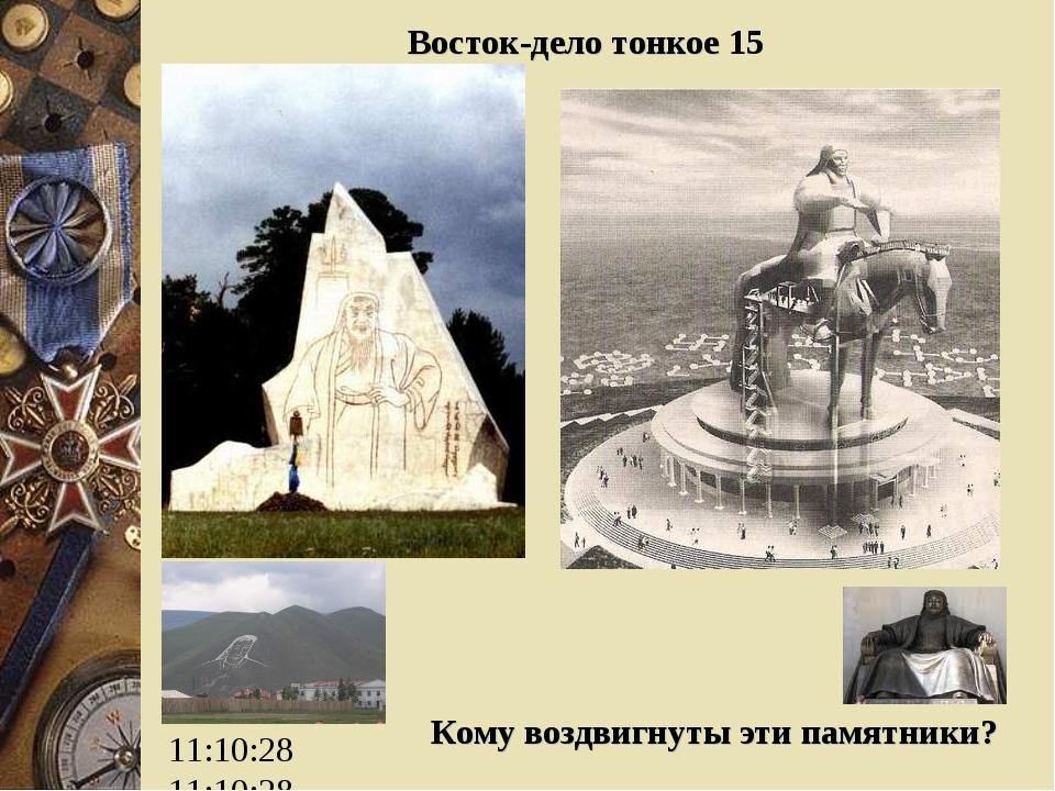Восток-дело тонкое 15 Кому воздвигнуты эти памятники?