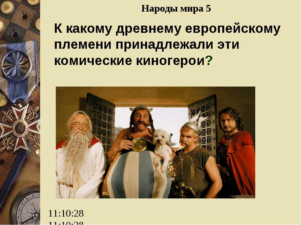 Народы мира 5 К какому древнему европейскому племени принадлежали эти комичес...