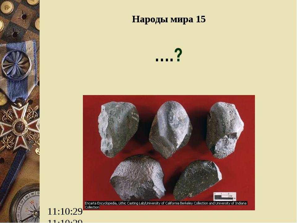 Народы мира 15 ….? Народы мира15