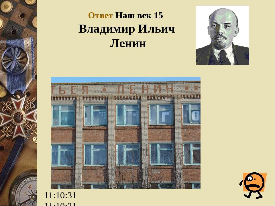 Ответ Наш век 15 Владимир Ильич Ленин