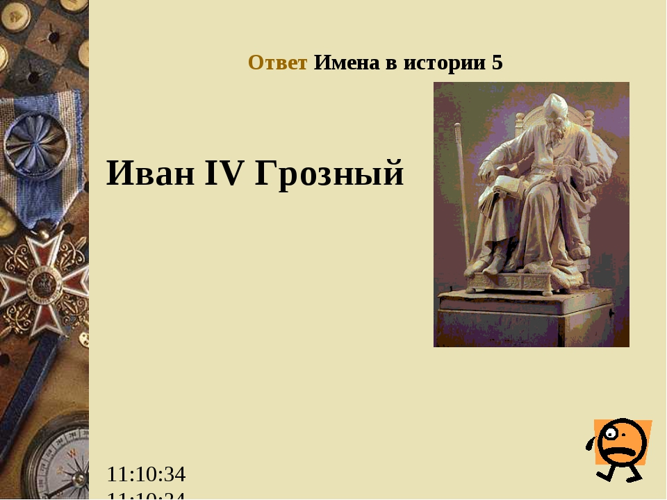 Ответ Имена в истории 5 Иван IV Грозный