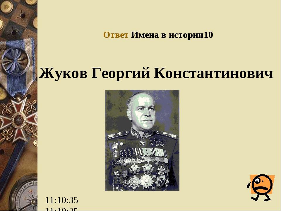 Ответ Имена в истории10 Жуков Георгий Константинович