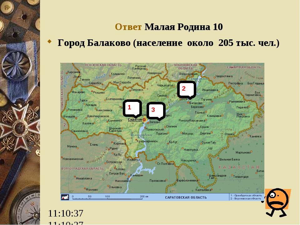 Ответ Малая Родина 10 Город Балаково (население около 205 тыс. чел.) 3 2 1