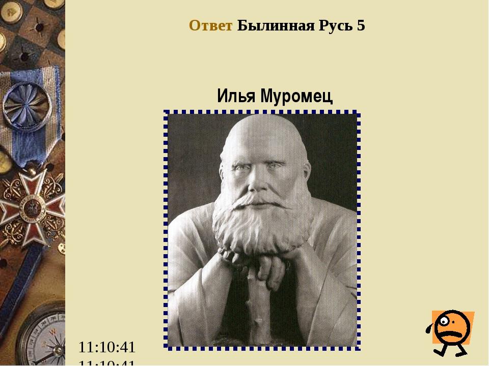 Ответ Былинная Русь 5 Илья Муромец