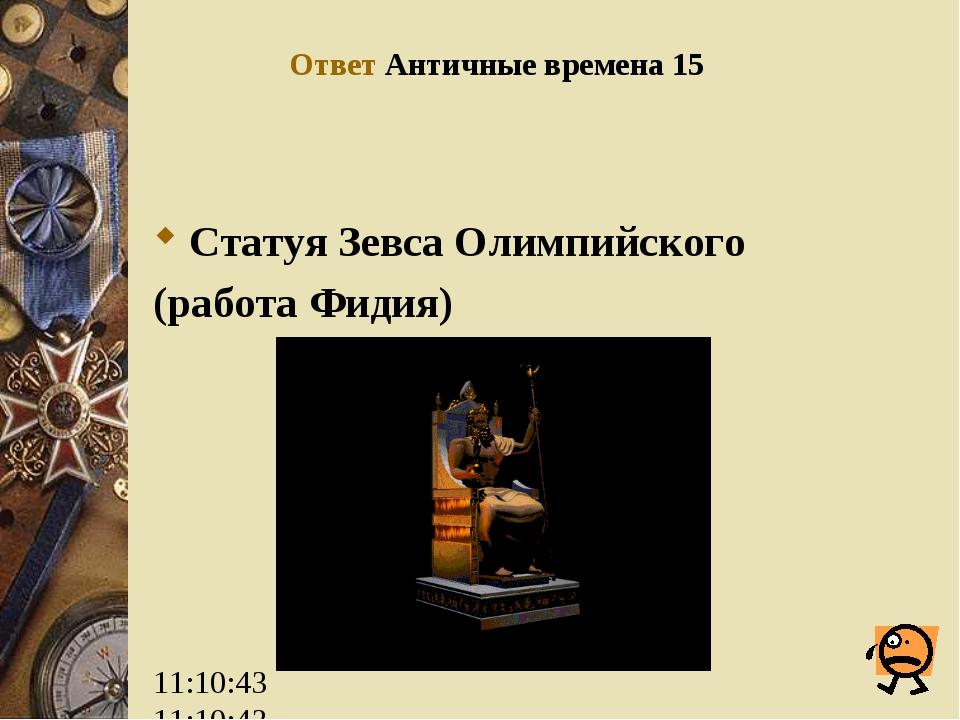 Ответ Античные времена 15 Статуя Зевса Олимпийского (работа Фидия)