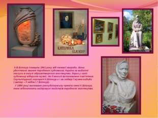 К.В.Білокур померла 1961 року від тяжкої хвороби. Вона удостоєна звання Наро