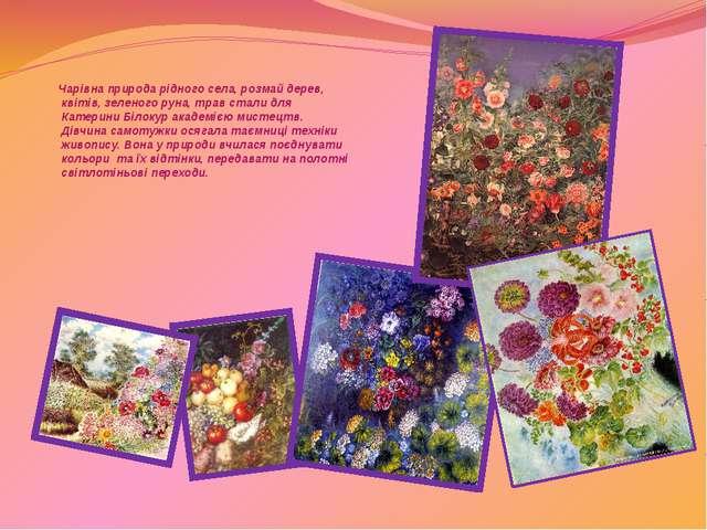 Чарівна природа рідного села, розмай дерев, квітів, зеленого руна, трав стал...
