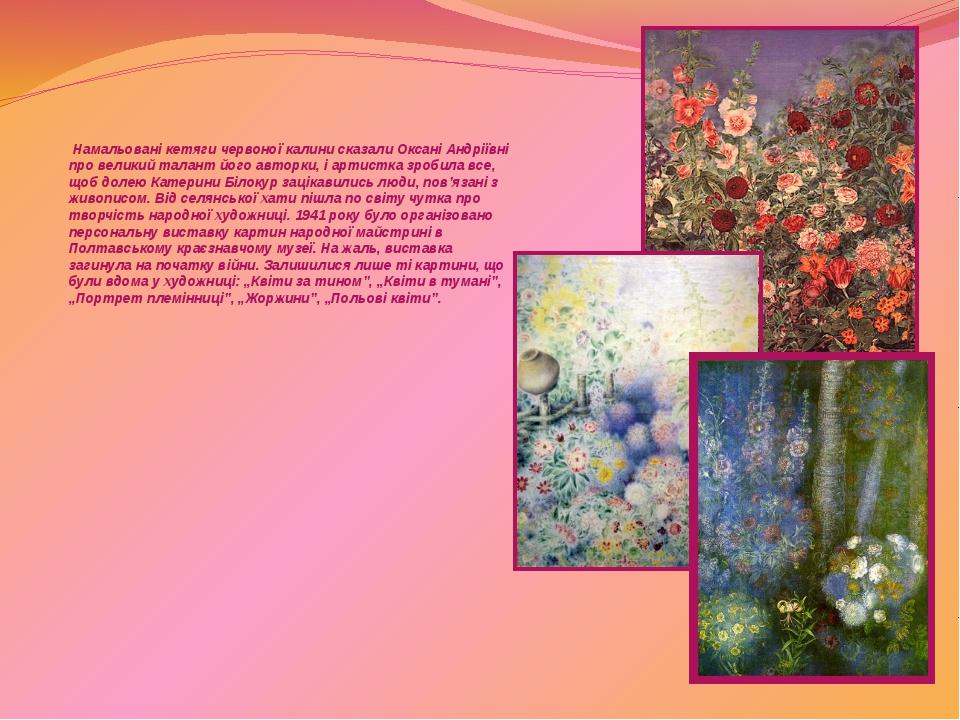 Намальовані кетяги червоної калини сказали Оксані Андріївні про великий тала...