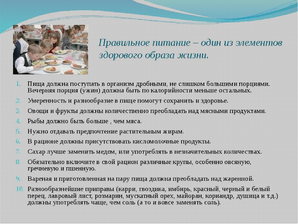 Правильное питание – один из элементов здорового образа жизни. Пища должна п...