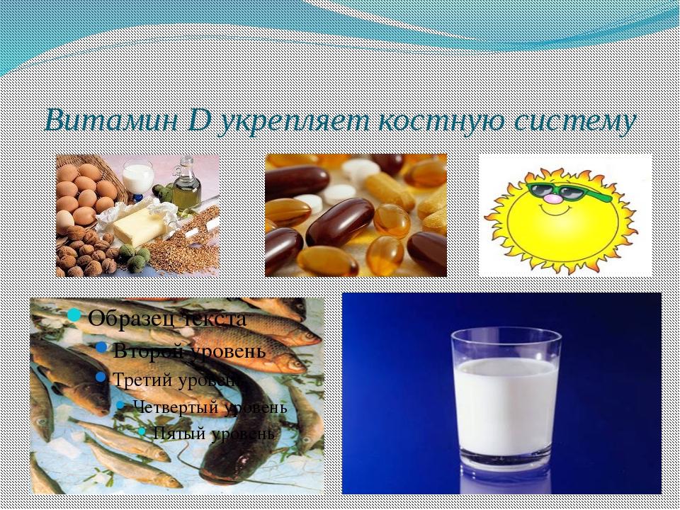 Витамин D укрепляет костную систему