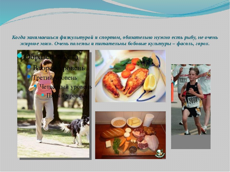 Когда занимаешься физкультурой и спортом, обязательно нужно есть рыбу, не оч...
