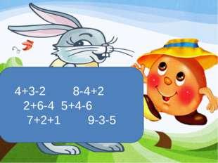 4+3-2 8-4+2 2+6-4 5+4-6 7+2+1 9-3-5
