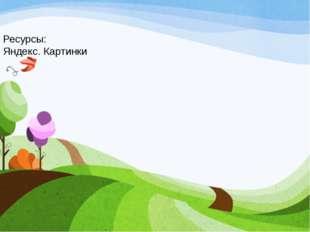 Ресурсы: Яндекс. Картинки