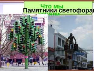 Что мы узнали… Памятники светофорам
