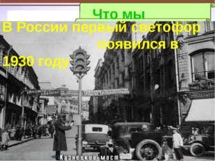 Что мы узнали… В России первый светофор появился в 1930 году