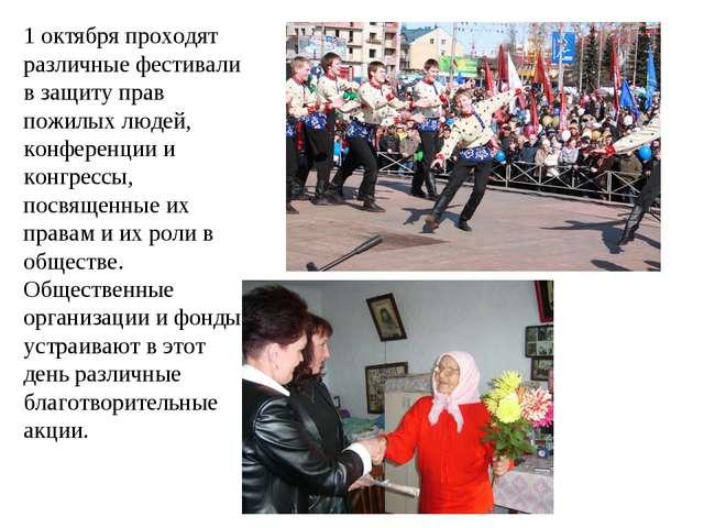 1 октября проходят различные фестивали в защиту прав пожилых людей, конференц...