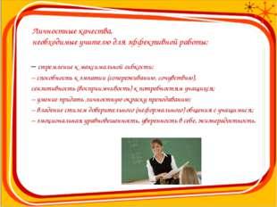 Личностные качества, необходимые учителю для эффективной работы: – стремление