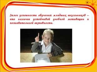 Залог успешности обучения младших школьников – это наличие устойчивой учебной