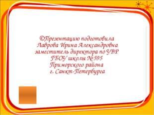 ©Презентацию подготовила Лаврова Ирина Александровна заместитель директора по