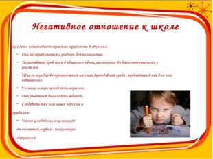Негативное отношение к школе Такие дети испытывают серьезные трудности в обу